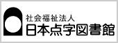 社會福利法人日本盲文圖書館
