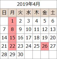 2019年4月的日曆休館日4月1日(星期一)8日(星期一)15日(星期一)22日(星期一)26日(星期五)