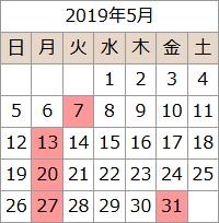 2019年5月的日曆休館日5月7日(星期二)13日(星期一)20日(星期一)27日(星期一)31日(星期五)