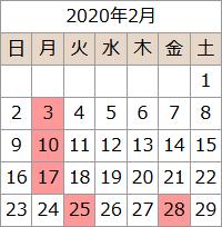 Calendar closed day Monday, February 3 10th Monday 17th Monday 25th Tuesday 28th Friday of February, 2020