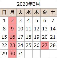 2020年3月的日曆休館日3月2日(星期一)9日(星期一)16日(星期一)23日(星期一)27日(星期五)30日(星期一)